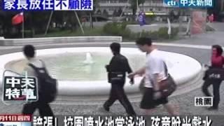 誇張!校園噴水池當泳池 孩童脫光戲水