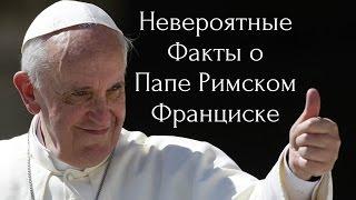 Невероятные факты о Папе Римском Франциске
