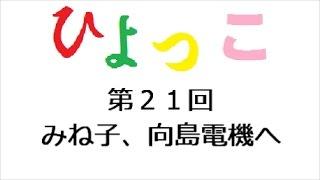 ひよっこ 第21回 「連続テレビ小説 ひよっこ Part1 (NHKドラマ・ガイ...