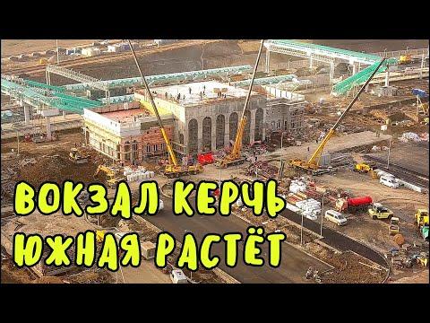 Крымский мост(06.12.2019)Вокзал Керчь