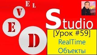 PHP Devel Studio [Урок #59] - RealTime Объекты