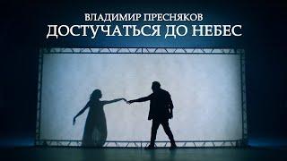 Владимир Пресняков – Достучаться до небес