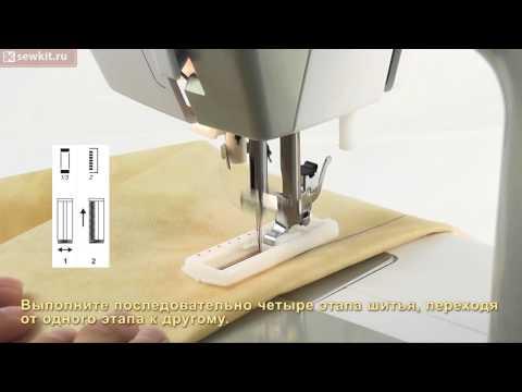 Лапка для выметывания петель AURORA AU-116