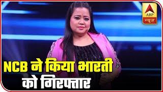 NCB Arrests Comedian Bharti Singh | ABP News