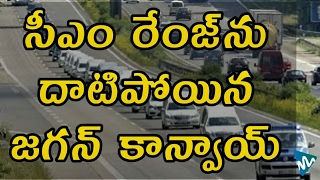OMG! YS Jagan Mohan Reddy CONVOY Will SHOCK You | Latest Political Updates | News Mantra