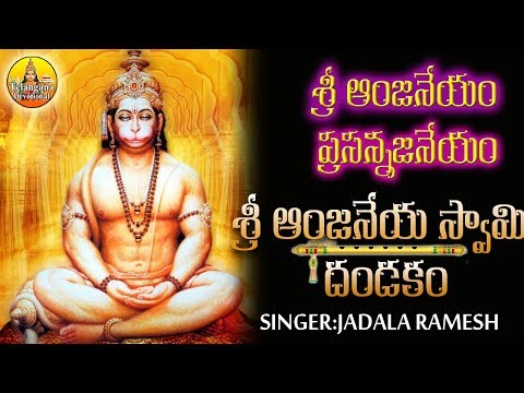 Sri Anjaneyam Prasannanjaneyam Song | Anjaneya Dandakam Telugu  | Kondagattu Anjanna Songs Telugu