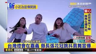 最新》台灣燈會在嘉義 縣長張花冠跳抖肩舞宣傳