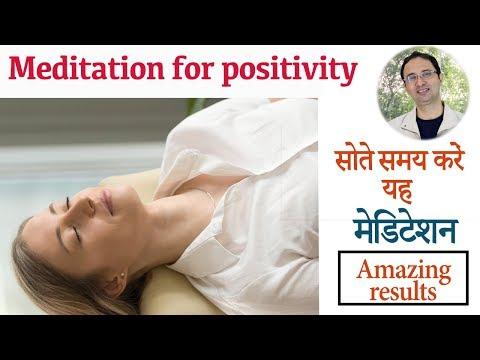 Meditation for positivity  at night?    Hindi   