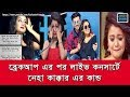 ব্রেক আপ এর পর লাইভ কনসার্ট এ অঝরে কাঁদলেন নেহা কাক্কার    Exclusive Youtube