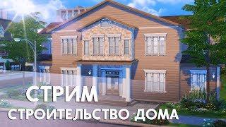 The Sims 4 Строительство :D