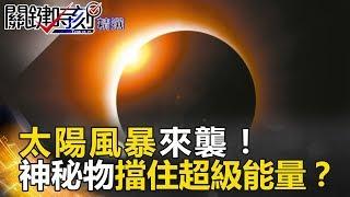 (00:00:03)NASA神秘檔案! 2012年超級太陽風暴差點把人類打回「黑暗時代...