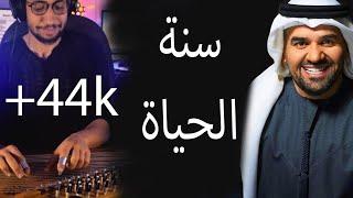 موسيقي - سنة الحياة - حسين الجسمى - وحشتنا اللمة - العجيمي عزف على القانون qanun cover