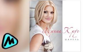 ИРИНА КРУГ ШАНЕЛЬ альбом IRINA KRUG SHANEL