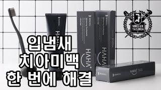 치약추천! 서울대 치대 연구진이 만든 미백치약!!