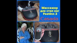 массажер для тела Casada FootInn обзор