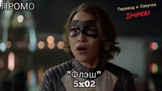 Флэш 5 сезон 2 серия / The Flash 5x02 / Русское промо
