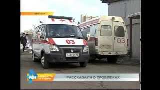 Коллективную жалобу написали сотрудники одной из подстанций скорой помощи в Иркутске(, 2015-10-29T05:48:40.000Z)