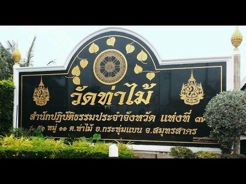 วัดท่าไม้ - โบสถ์ใหม่ล่าสุด2558 ....  Wat Tha Mai, Samut Sakhon
