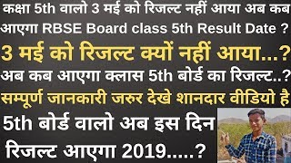 RBSE class 5th Result Date 2019  5th class Result Declared 2019  5th Result Date 2019  