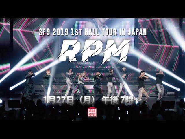 【SF9】1月27日(月)19:00衛星劇場にて放送「SF9 2019 1st Hall Tour in Japan - RPM -」予告映像公開!