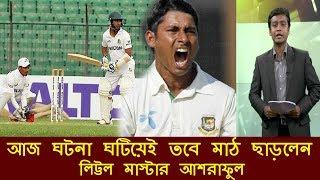 ব্রেকিং নিউজ : নাটকীয় এক ঘটনার জন্ম দিলেন মোহাম্মদ আশরাফুল !! Sports bd News