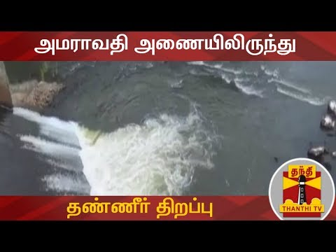 #AmaravathiDam #WaterRelease #PWD குடிநீர் தேவைக்காக அமராவதி அணையிலிருந்து தண்ணீர் திறப்பு | Amaravathi Dam | Thanthi TV  Uploaded on 23/07/2019 :   Thanthi TV is a News Channel in Tamil Language, based in Chennai, catering to Tamil community spread around the world.  We are available on all DTH platforms in Indian Region. Our official web site is http://www.thanthitv.com/ and available as mobile applications in Play store and i Store.   The brand Thanthi has a rich tradition in Tamil community. Dina Thanthi is a reputed daily Tamil newspaper in Tamil society. Founded by S. P. Adithanar, a lawyer trained in Britain and practiced in Singapore, with its first edition from Madurai in 1942.  So catch all the live action @ Thanthi TV and write your views to feedback@dttv.in.  Catch us LIVE @ http://www.thanthitv.com/ Follow us on - Facebook @ https://www.facebook.com/ThanthiTV Follow us on - Twitter @ https://twitter.com/thanthitv