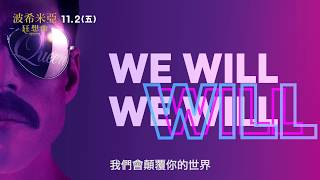 【波希米亞狂想曲】 we will rock you 歌詞版