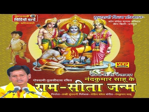 Ram Seeta Janm - Devotional Song Compilation