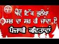ਸਭ ਦਾ ਸਰ ਜਾਂਦਾ | Punjabi Poetry |  Best Motivational Videos | Inspirational Thoughts | Deep Jagdeep
