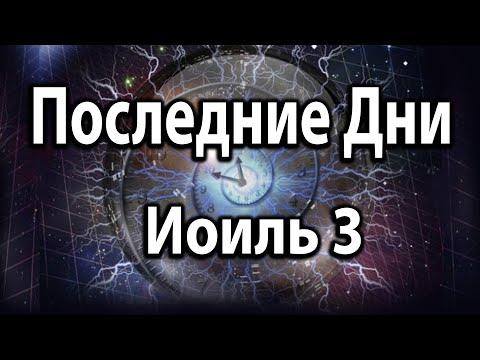Пророчество Иоиля - Последние Дни 3