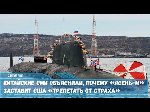 Иностранные СМИ отметили потенциал субмарины «Ясень-М» «свирепого русского кита»
