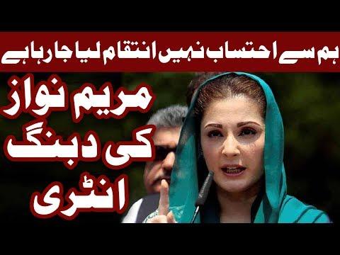 Maryam Nawaz Ke Pakistan Wapsi - Headlines and Bulletin - 09:00 PM - 8 October 2017