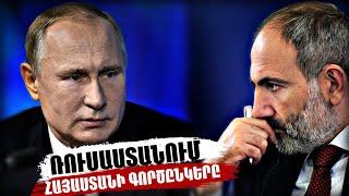 Այս հարցը պայթյուն առաջացրեց Ռուսաստանում․ Ո՞վ է նոր Հայաստանի գործընկերը