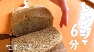 【レンジで6分!紅茶蒸しパン】混ぜてレンジに入れるだけ!