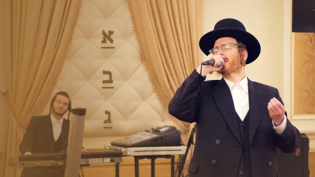 Badchen Meilech Fisher - Mitzvah Tantz Interduction - Aleph, Beis, Gimmel