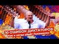 Как уйдёт Лукашенко: 10 ошибок, способных привести к уходу диктатора | Примеры из мировой истории