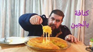 الاكيل تحدي كنافة بالجبن والسمن البلدي كنافة رمضان 2021 alakil challenge kunafa with cheese and ghee
