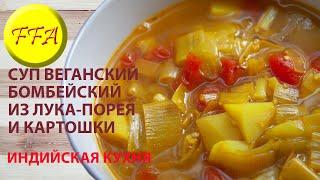Рецепт индийского супа. Суп из лука порея и картофеля. Какой суп приготовить без мяса? Веганский суп