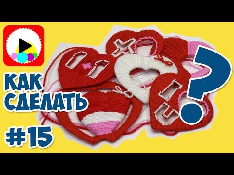 Cмотреть онлайн Как сделать Валентинку своими руками на 14 февраля  День Святого Валентина