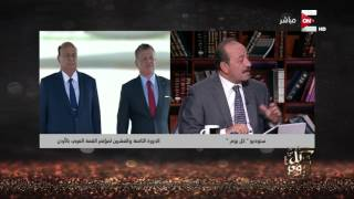 كل يوم - د. جمال عبد الجواد: أتوقع تقدم العلاقات المصرية السعودية في القمة العربية