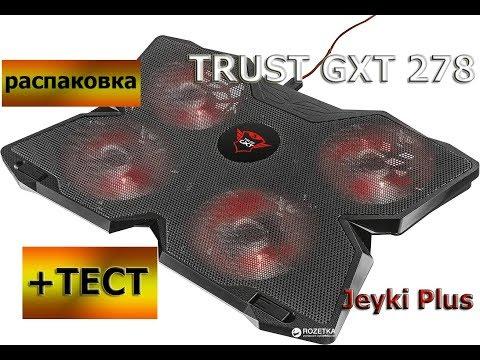 Распаковка охлаждающей подставки для ноутбука Trust Gxt 278 +тест