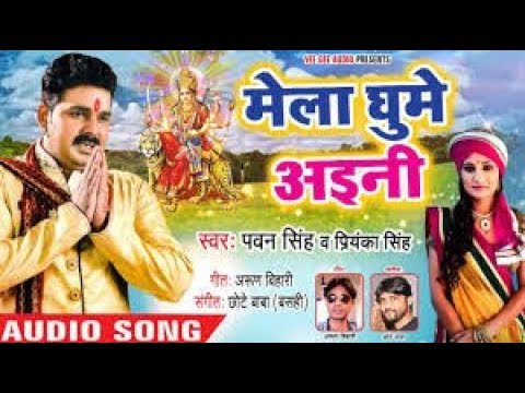 Pawan Singh new Devi Geet 2018 hit matter mp3 Dhaniya Mor Herai Gaili albam-meri ma