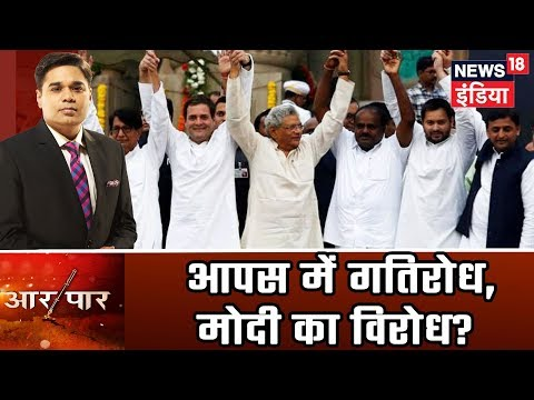 Aar Paar | Amish Devgan | When Mahagathbandhan Have Differences Within, Why Being Against Modi?