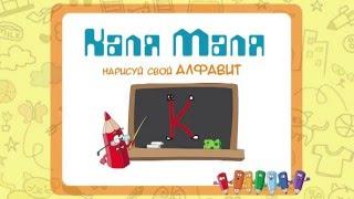 Изучаем русский алфавит.Развивающий видео урок для детей.Учим азбуку.Буква К