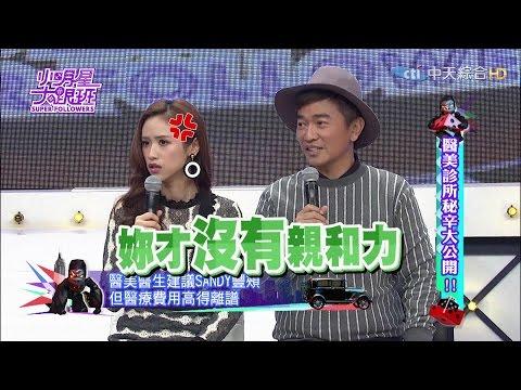 【完整版】醫美診所秘辛大公開!2016.12.22小明星大跟班