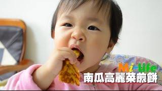 (mi-life]02-南瓜高麗菜煎餅- fly