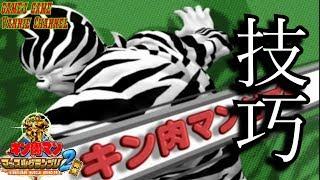 プレイステーション2で発売された格闘ゲーム キン肉マンマッスルグランプリ2特盛のアーケードモードをプレイしました。 今回はWEB連載でオメ...