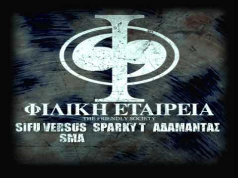 Filiki etairia - Ase ton kosmo [Instrumental]