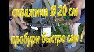Самодельная скважина и другие отверстия в почве . РБУ 1 кВт
