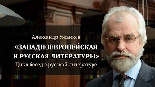 «Западноевропейская и русская литературы»